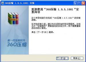 360压缩软件的一些特点